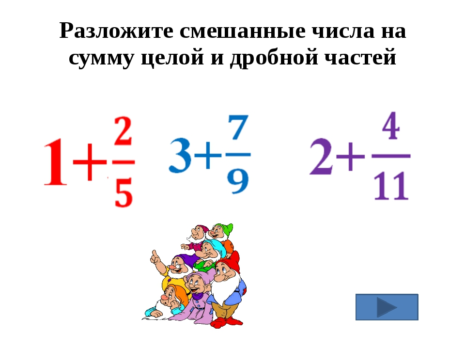 Разложите смешанные числа на сумму целой и дробной частей