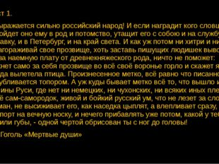 Текст 1. …Выражается сильно российский народ! И если наградит кого словцом, т