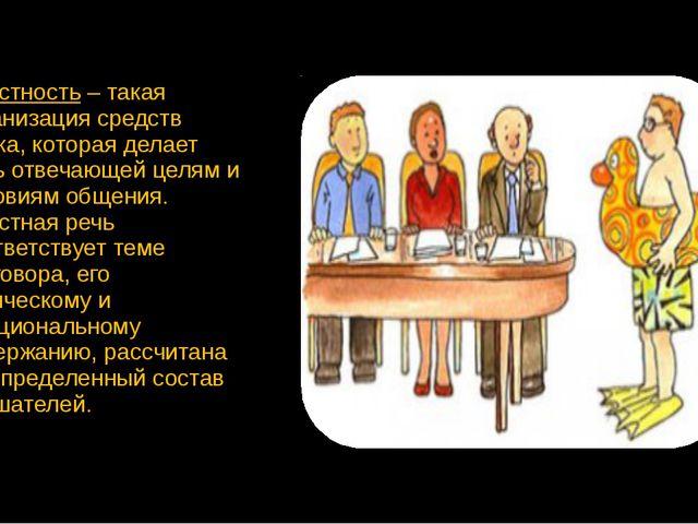 Уместность – такая организация средств языка, которая делает речь отвечающей...