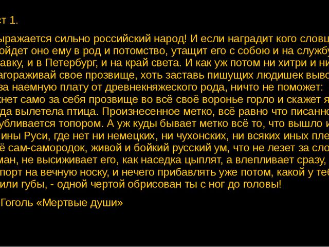 Текст 1. …Выражается сильно российский народ! И если наградит кого словцом, т...
