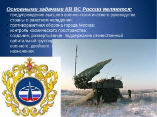 Основными задачами КВ ВС России являются: предупреждение высшего военно-полит