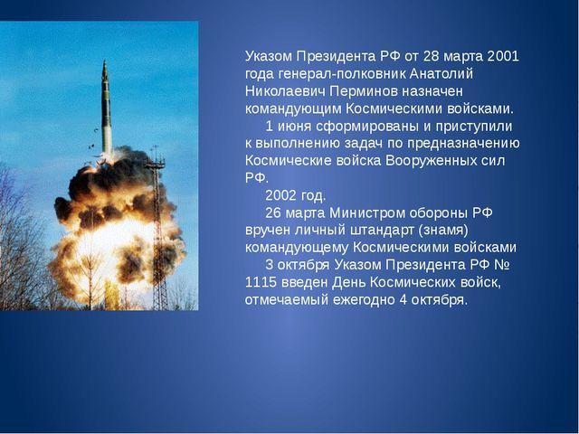 Указом Президента РФ от 28 марта 2001 года генерал-полковник Анатолий Николае...