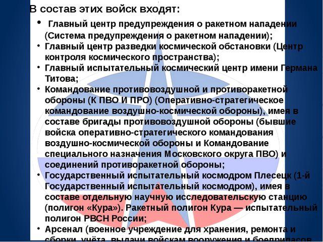 В состав этих войск входят: Главный центр предупреждения о ракетном нападении...