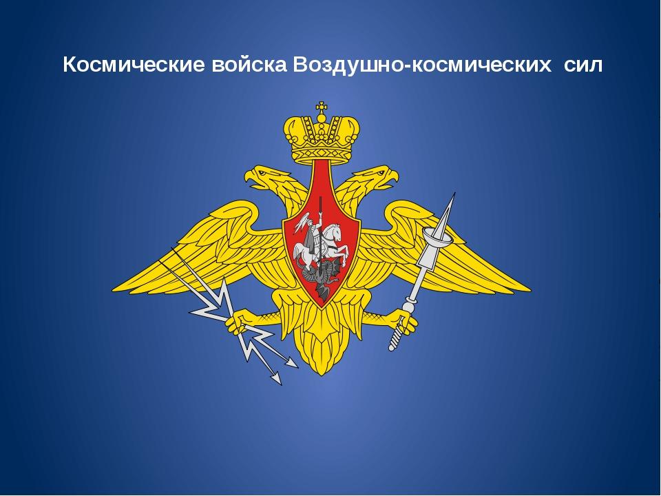 Космические войска Воздушно-космических сил