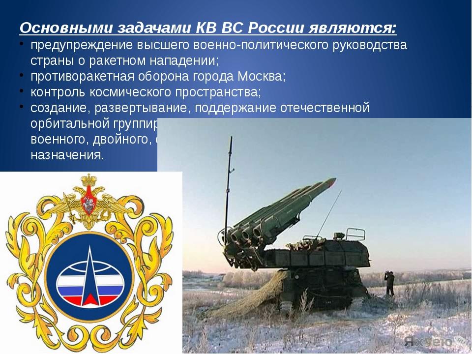 Основными задачами КВ ВС России являются: предупреждение высшего военно-полит...