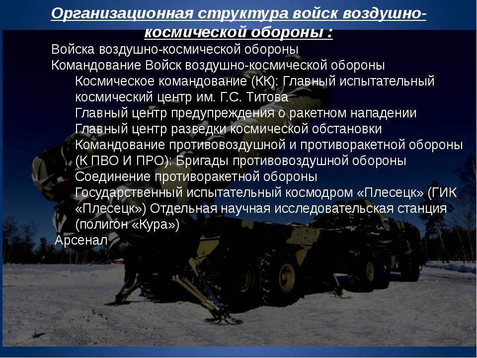 Организационная структура войск воздушно-космической обороны : Войска воздушн...