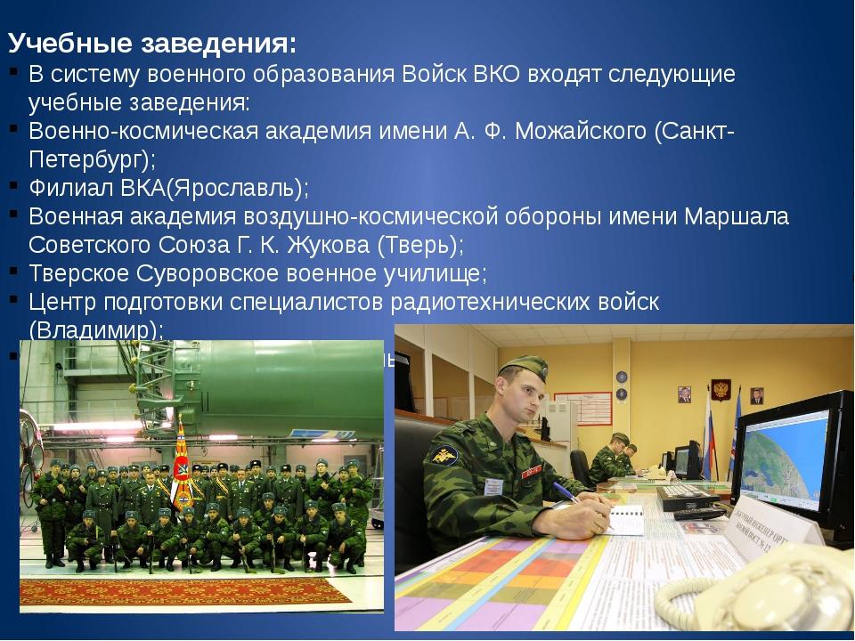 Учебные заведения: В систему военного образования Войск ВКО входят следующие...