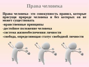 Личные права и свободы Право на жизнь Достоинство личности Право на свободу и