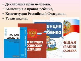По Конституции РФ ст.38 и семейному кодексу ст.63 ответственность несут родит