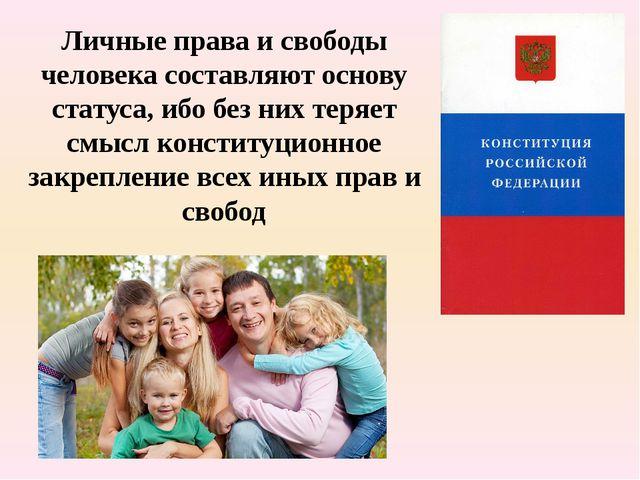 Социально-экономические права и свободы человека и гражданина 1. Право на пре...