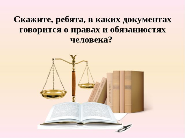 Кто из взрослых должен следить за выполнением ваших прав и обязанностей?