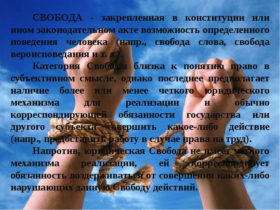 Личные права и свободны неотчуждаемы и принадлежат человеку от рождения (ст....