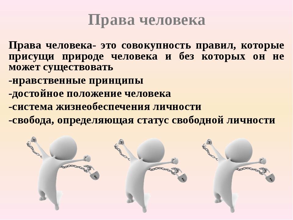 Личные права и свободы Право на жизнь Достоинство личности Право на свободу и...