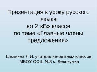 Презентация к уроку русского языка во 2 «Б» классе по теме «Главные члены пре