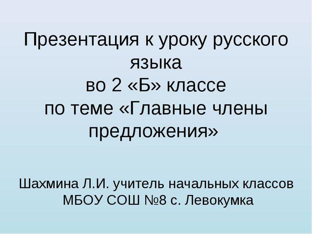 Презентация к уроку русского языка во 2 «Б» классе по теме «Главные члены пре...