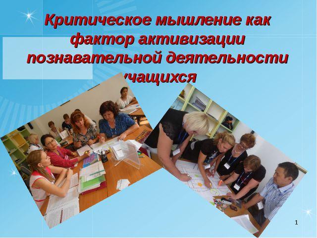 * Критическое мышление как фактор активизации познавательной деятельности уча...