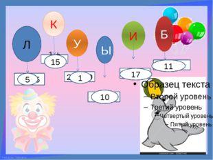 Л К У Ы И Б 10 - 5 1 + 14 20 - 19 16 - 6 9 + 8 6 + 5 5 15 1 10 17 11 FokinaL