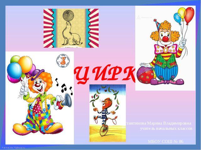 Константинова Марина Владимировна учитель начальных классов МБОУ СОШ № 86 ЦИ...