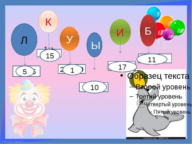 Л К У Ы И Б 10 - 5 1 + 14 20 - 19 16 - 6 9 + 8 6 + 5 5 15 1 10 17 11 FokinaL...