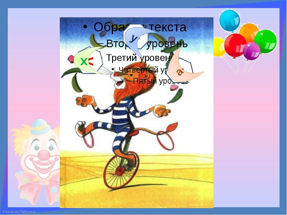 < > = x y a FokinaLida.75@mail.ru