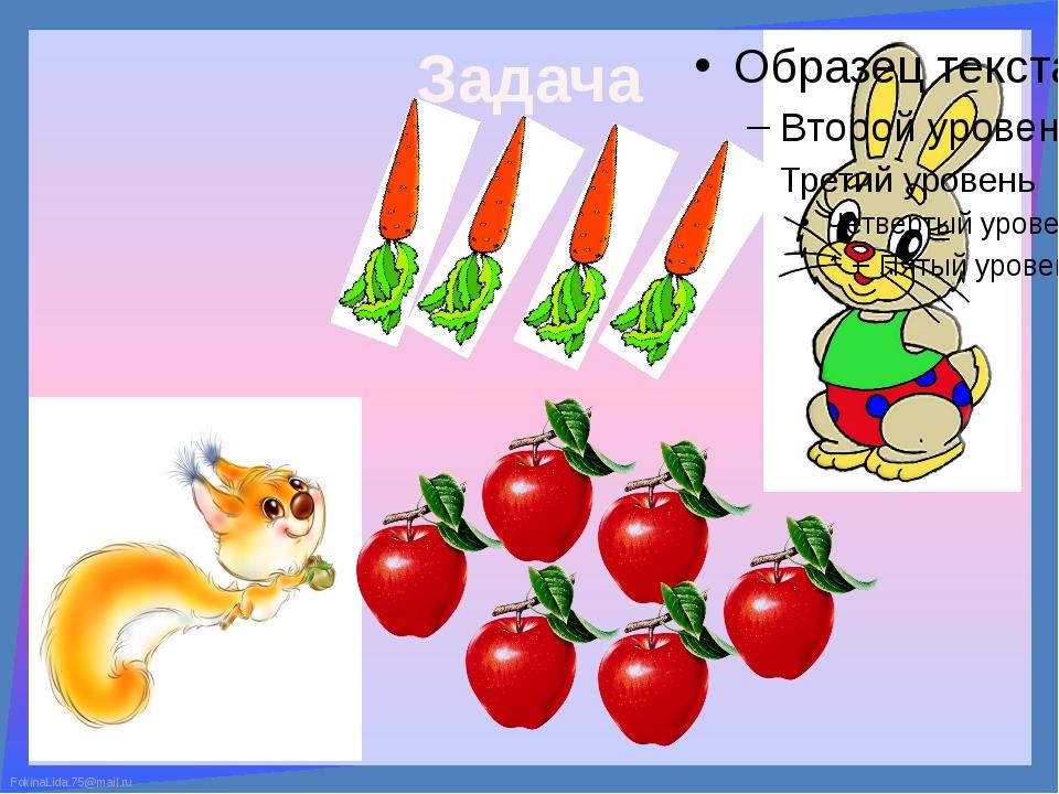 Задача FokinaLida.75@mail.ru