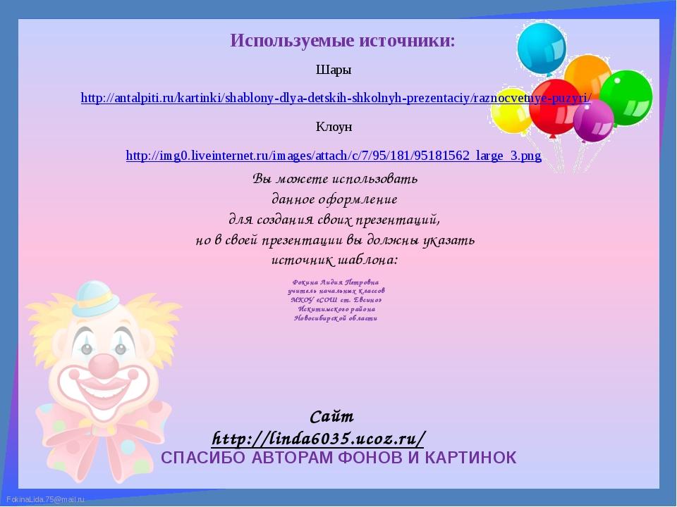 Используемые источники: Шары http://antalpiti.ru/kartinki/shablony-dlya-detsk...
