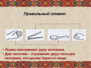 Ложка напоминает руку человека. Две палочки – отражение двух пальцев человек