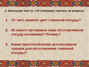 2. Используя текст (с. 170 учебника), ответить на вопросы От чего зависит цве