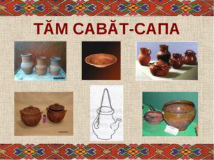 ТĂМ САВĂТ-САПА