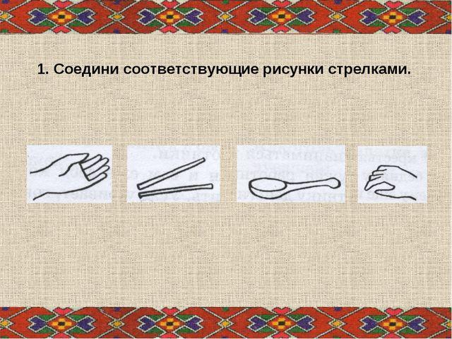 1. Соедини соответствующие рисунки стрелками.
