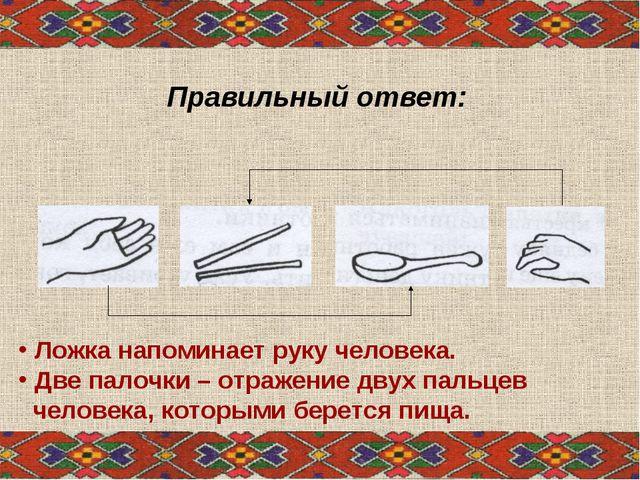 Ложка напоминает руку человека. Две палочки – отражение двух пальцев человек...