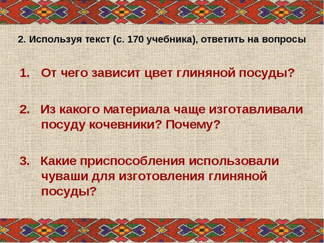 2. Используя текст (с. 170 учебника), ответить на вопросы От чего зависит цве...