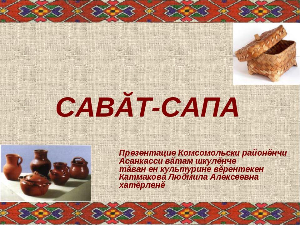 САВĂТ-САПА Презентацие Комсомольски районĕнчи Асанкасси вăтам шкулĕнче тăван...