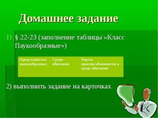 Домашнее задание § 22-23 (заполнение таблицы «Класс Паукообразные») 2) выполн