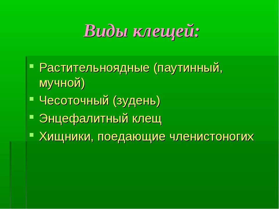 Виды клещей: Растительноядные (паутинный, мучной) Чесоточный (зудень) Энцефал...