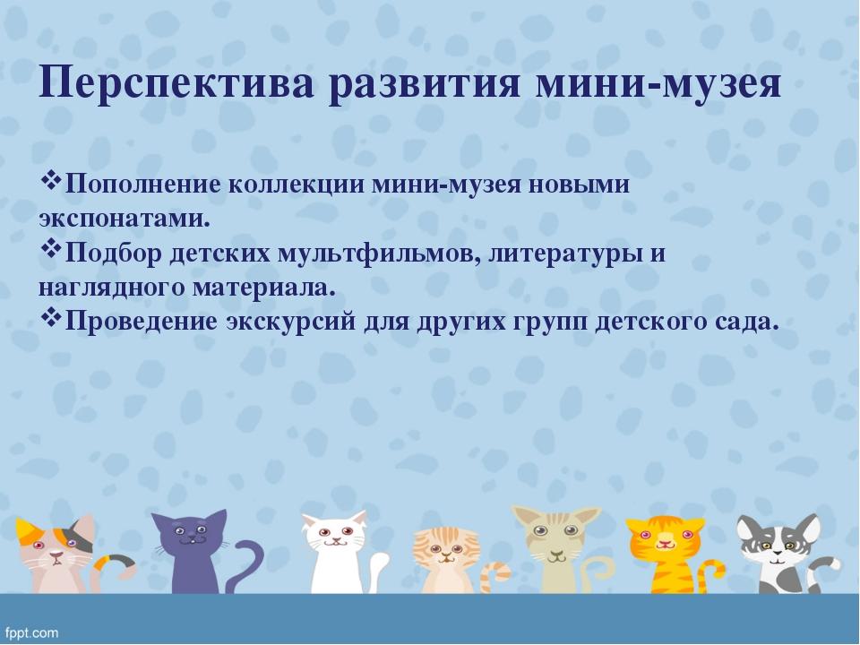 Перспектива развития мини-музея Пополнение коллекции мини-музея новыми экспон...