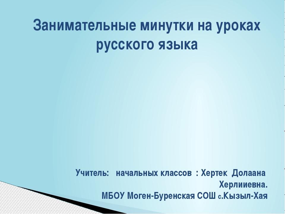 Занимательные минутки на уроках русского языка Учитель: начальных классов : Х...