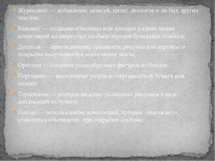 Журналинг — добавление записей, цитат, диалогов и любых других текстов; Квили