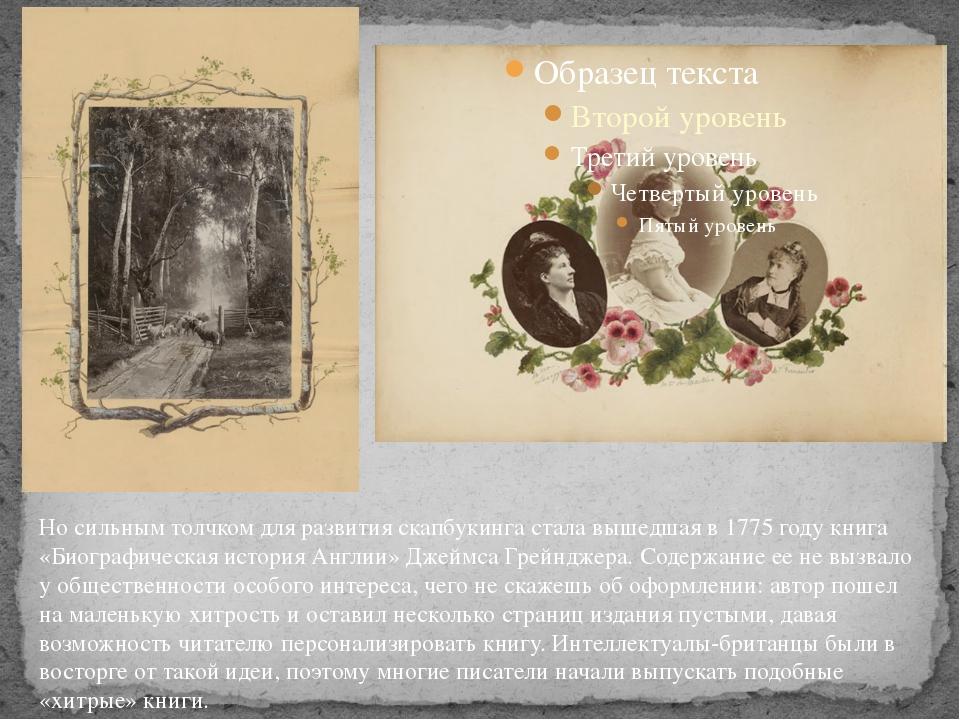 Но сильным толчком для развития скапбукинга стала вышедшая в 1775 году книга...