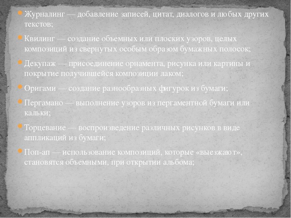 Журналинг — добавление записей, цитат, диалогов и любых других текстов; Квили...