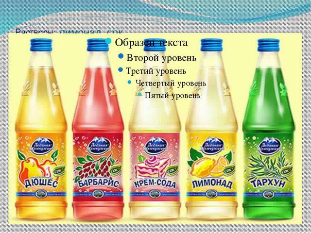 Растворы: лимонад, сок.