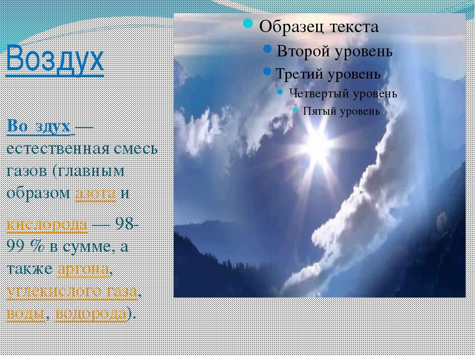 Воздух Во́здух— естественная смесь газов (главным образомазотаи кислорода...