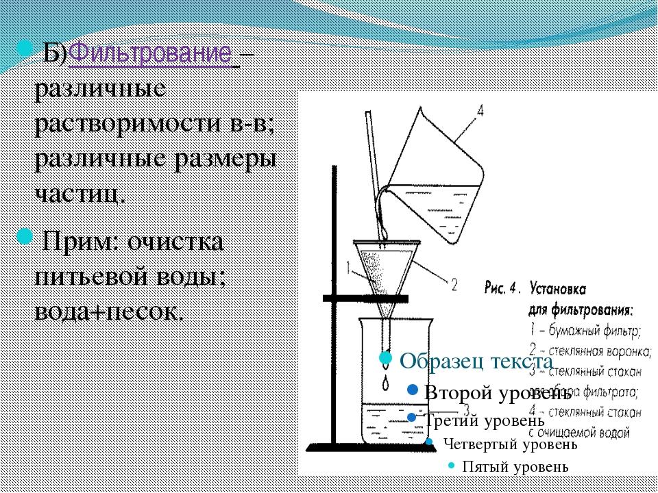 Б)Фильтрование – различные растворимости в-в; различные размеры частиц. Прим:...