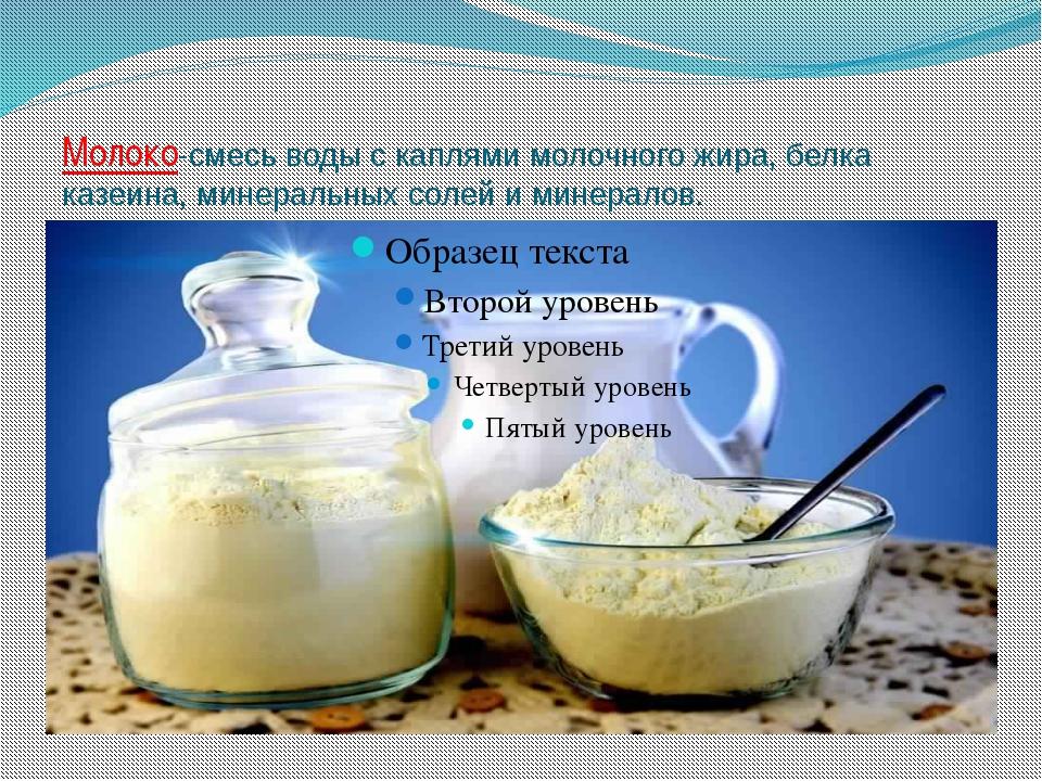 Молоко-смесь воды с каплями молочного жира, белка казеина, минеральных солей...