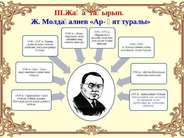 ІІІ.Жаңа тақырып. Ж. Молдағалиев «Ар- ұят туралы»