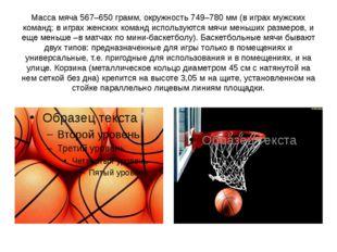Масса мяча 567–650 грамм, окружность 749–780 мм (в играх мужских команд; в иг