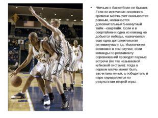 *Ничьих в баскетболе не бывает. Если по истечении основного времени матча сч