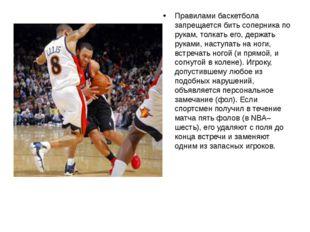 Правилами баскетбола запрещается бить соперника по рукам, толкать его, держа