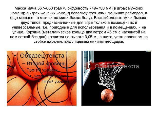 Масса мяча 567–650 грамм, окружность 749–780 мм (в играх мужских команд; в иг...
