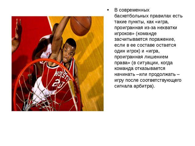 В современных баскетбольных правилах есть такие пункты, как «игра, проигранн...